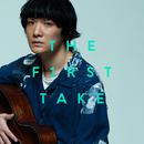 花瓶の花 - From THE FIRST TAKE/石崎ひゅーい
