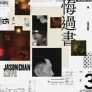 Hui Guo Shu/Jason Chan