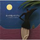 まわり道―めぐり愛―/尾崎 紀世彦