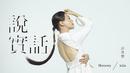 Honesty/Julia Peng