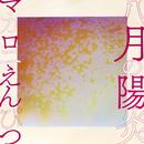八月の陽炎/マカロニえんぴつ
