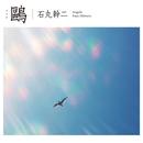鴎 (piano version)/石丸 幹二