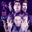 なぁ人類/EXIT