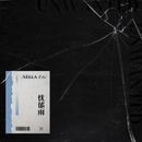 Blue Rain/Nell