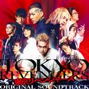 映画『東京リベンジャーズ』オリジナル・サウンドトラック/やまだ豊