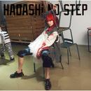 HADASHi NO STEP/LiSA