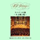 スペインの旅 ~そよ風と私~/101ストリングス・オーケストラ