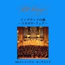 イングランドの旅 ~スカボロ・フェア~/101ストリングス・オーケストラ