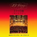 ドイツの旅 ~ローレライ~/101ストリングス・オーケストラ