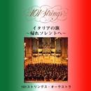 イタリアの旅 ~帰れソレントへ~/101ストリングス・オーケストラ
