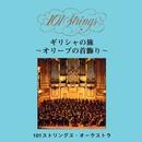 ギリシャの旅 ~オリーブの首飾り~/101ストリングス・オーケストラ