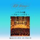 ハワイの旅 ~ブルー・ハワイ~/101ストリングス・オーケストラ