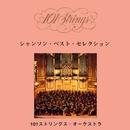シャンソン・ベスト・セレクション/101ストリングス・オーケストラ