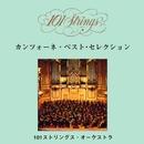 カンツォーネ・ベスト・セレクション/101ストリングス・オーケストラ