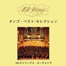 タンゴ・ベスト・セレクション国/101ストリングス・オーケストラ