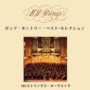 ポップ・カントリー・ベスト・セレクション/101ストリングス・オーケストラ