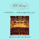 ハワイアン・ベスト・セレクション/101ストリングス・オーケストラ