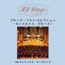 ブルース・ベスト・セレクション ~セントルイス・ブルース~/101ストリングス・オーケストラ