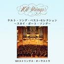 ケルト・ソング・ベスト・セレクション ~スカイ・ボート・ソング~/101ストリングス・オーケストラ