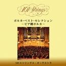 ポルカ・ベスト・セレクション ~ビア樽ポルカ~/101ストリングス・オーケストラ