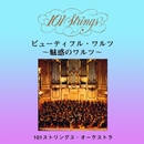 ビューティフル・ワルツ ~魅惑のワルツ~/101ストリングス・オーケストラ