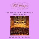 ピアノ・ムード・ベスト・セレクション ~愛のオルゴール~/101ストリングス・オーケストラ