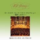 ビートルズ・ヒッツ・ベスト・コレクション ~抱きしめたい~/101ストリングス・オーケストラ