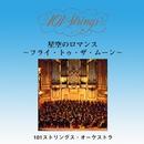 星空のロマンス ~フライ・ミー・トゥ・ザ・ムーン~/101ストリングス・オーケストラ