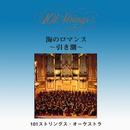 海のロマンス ~引き潮~/101ストリングス・オーケストラ