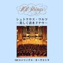 シュトラウス・ワルツ ~美しく青きドナウ~/101ストリングス・オーケストラ
