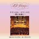 クラシカル・ロマンス① ~愛よ永遠に~/101ストリングス・オーケストラ
