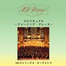 スピリチュアル ~アメージング・グレース~/101ストリングス・オーケストラ
