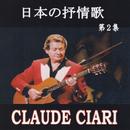 日本の抒情歌 第2集/クロード・チアリ