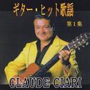 ギター・ヒット歌謡 第1集/クロード・チアリ