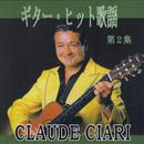 ギター・ヒット歌謡 第2集/クロード・チアリ