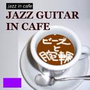 ジャズ・ギター・イン・カフェ/ビーズと腕輪/チャック・ウエイン&ジョー・ピューマ