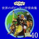 世界のポピュラー抒情曲集40/101ストリングス・オーケストラ