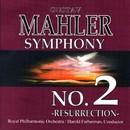 マーラー:交響曲 第2番「復活」/ロイヤル・フィルハーモニー管弦楽団