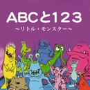 ABCと123/カウントダウン・キッズ
