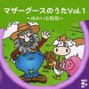 マザーグースのうた Vol.1/カウントダウン・キッズ