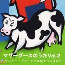 マザーグースのうた Vol.2/カウントダウン・キッズ