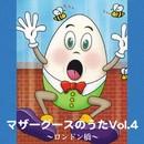 マザーグースのうた Vol.4/カウントダウン・キッズ