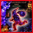 キッズ・クリスマス・ソング Vol.2/カウントダウン・キッズ