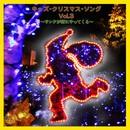 キッズ・クリスマス・ソング Vol.3/カウントダウン・キッズ