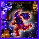キッズ・クリスマス・ソング Vol.4/カウントダウン・キッズ
