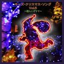 キッズ・クリスマス・ソング Vol.5/カウントダウン・キッズ