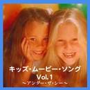 キッズ・ムービー・ソング Vol.1/カウントダウン・シンガーズ
