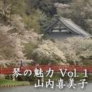 琴の魅力 Vol.1/山内喜美子