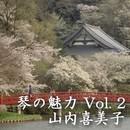 琴の魅力 Vol.2/山内喜美子