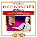 ブラームス/ヴィルヘルム・フルトヴェングラー/ベルリン・フィルハーモニー管弦楽団/ヴィルヘルム・フルトヴェングラー